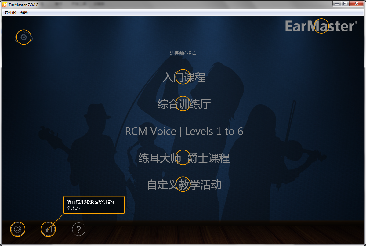EarMaster常见问题之保存多个用户记录