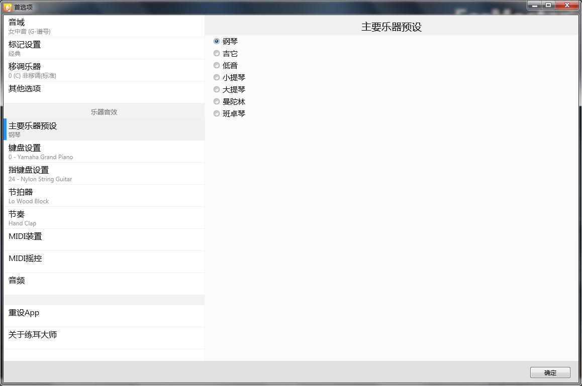 EarMaster 7入门之首选项功能讲解二