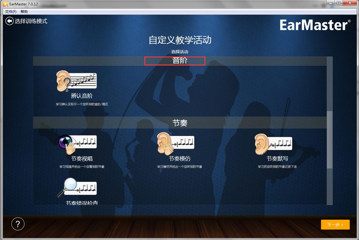 EarMaster使用教程之如何添加自定义音阶