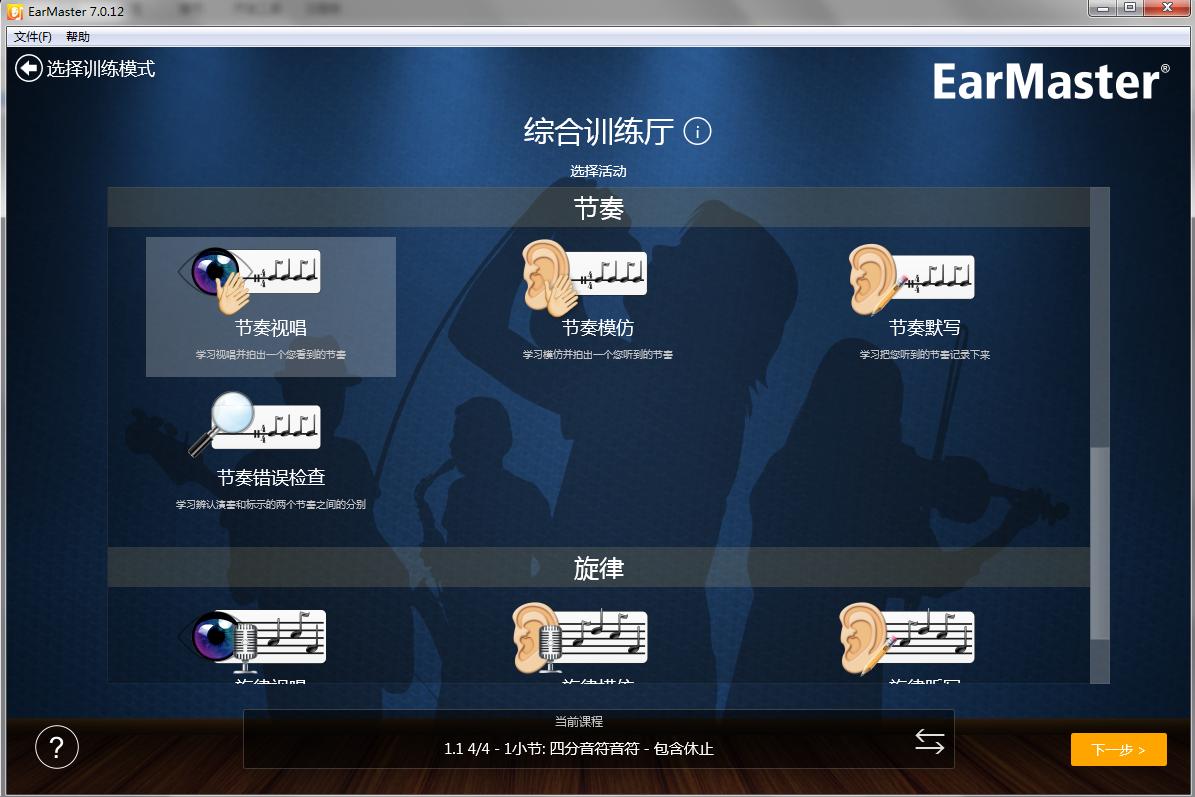 EarMaster注册码可以激活几台电脑