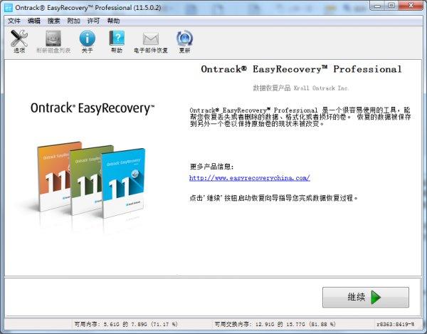 easyrecovery软件