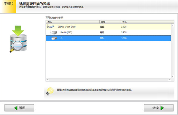 U盘0字节数据恢复2