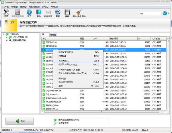 桌面文件被删除怎么恢复4