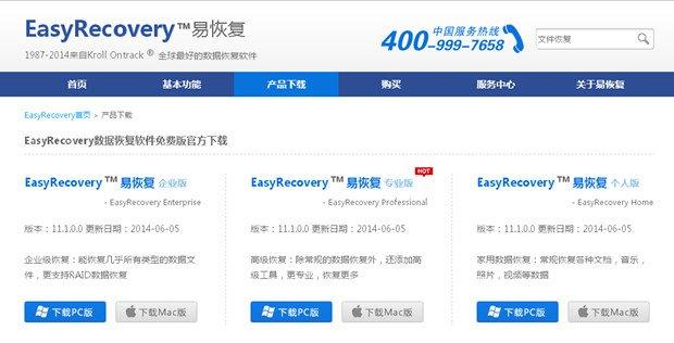 如何正確使用Easyrecovery軟件?
