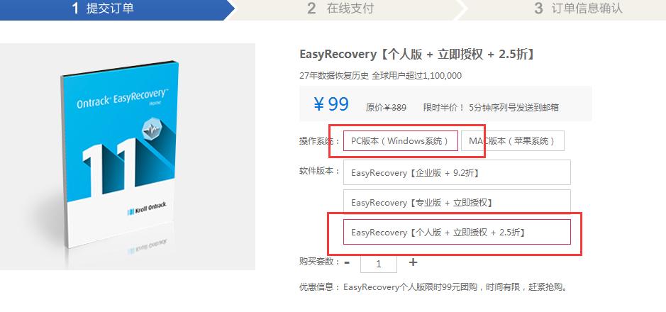 Easyrecovery注册码是多少