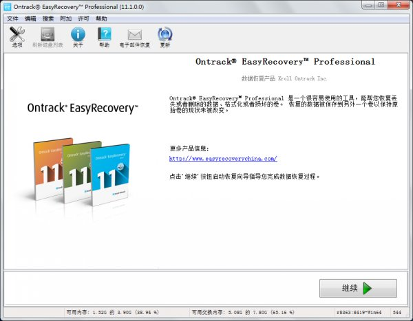 easyrecovery软件