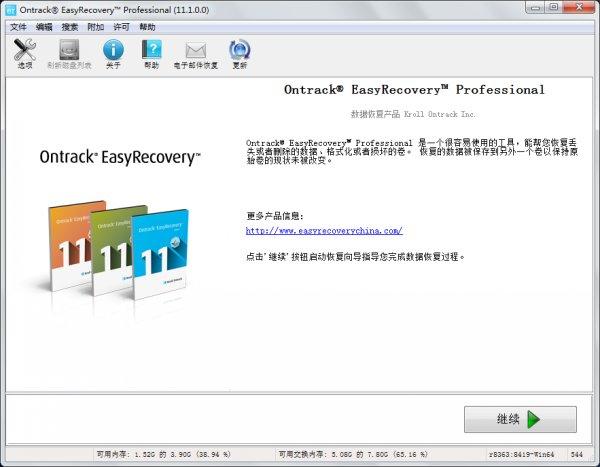 内存卡格式化 找回数据选easyrecovery