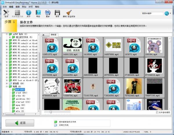 保存視頻文件