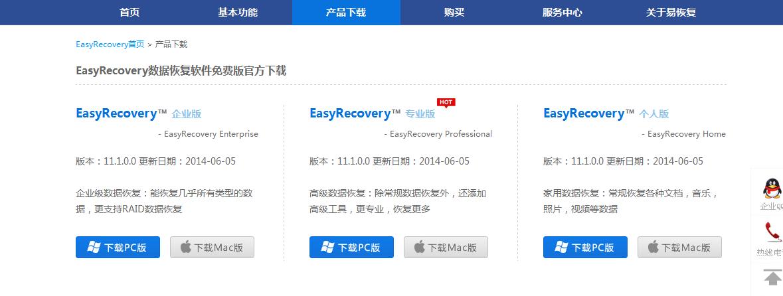 如何下載正版的easyrecovery軟件