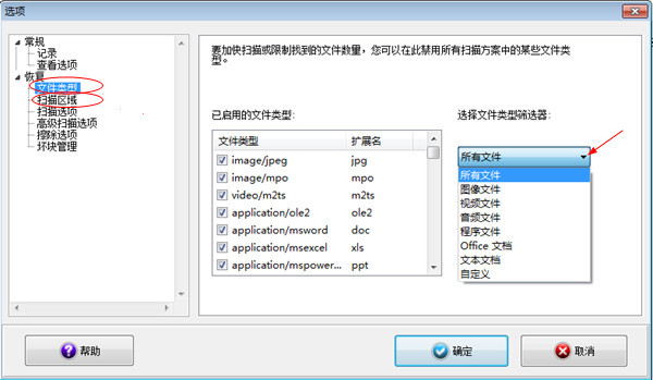 磁盘阵列数据恢复EasyRecovery来帮忙