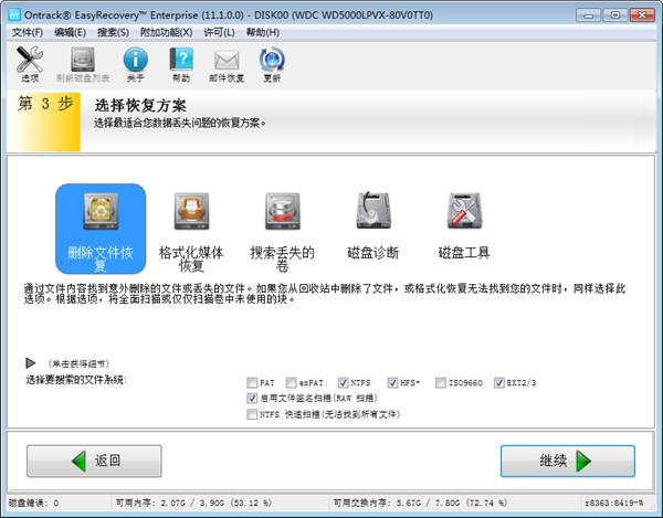 磁盘阵列数据恢复EasyRecovery来帮忙1