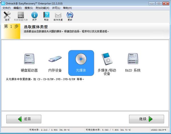 高效地光盤數據恢復軟件
