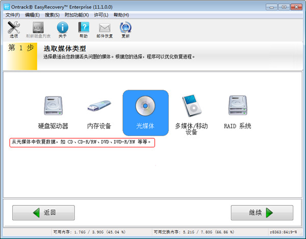 免費的光盤數據恢復軟件2