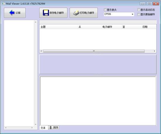 怎样恢复Outlook中彻底删除的邮件3