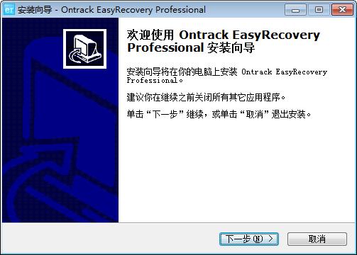 安装EasyRecovery1