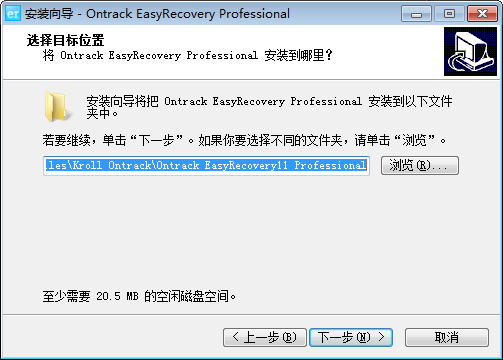 安装EasyRecovery3