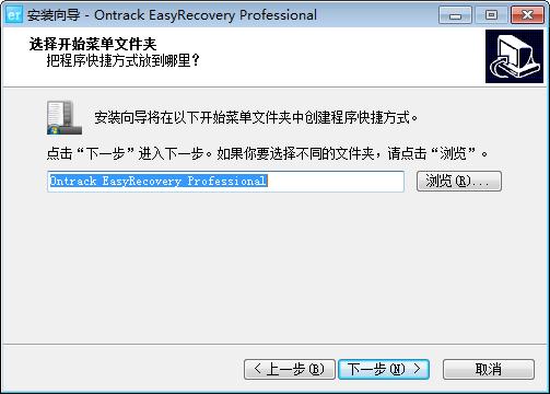 安装EasyRecovery4