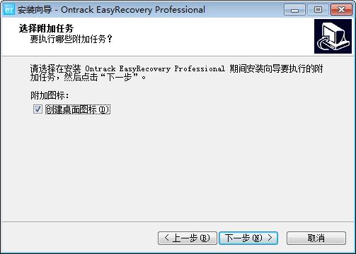 安装EasyRecovery5