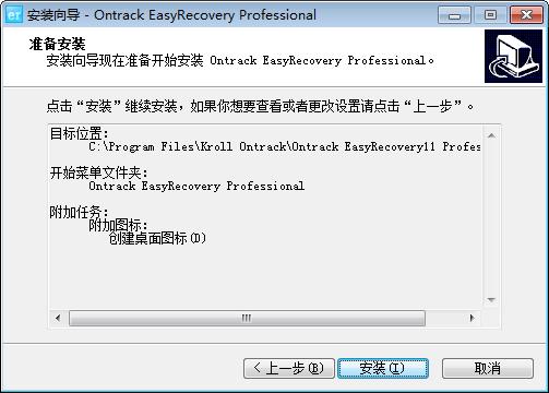 安装EasyRecovery6