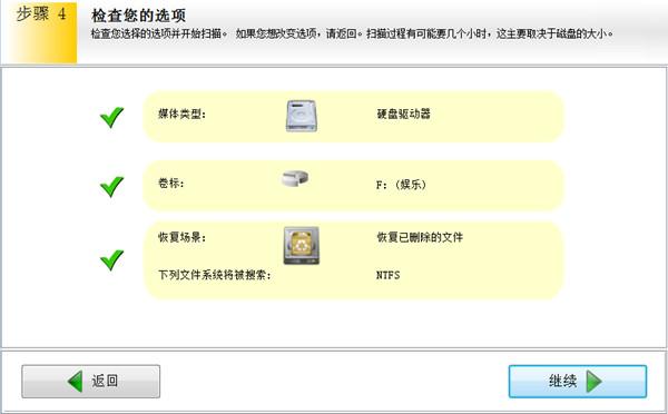 删除的视频文件如何恢复步骤四