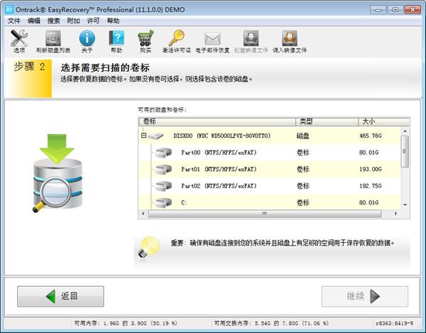 VMDK文件恢复