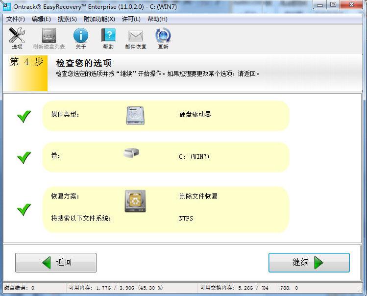 误删除文件怎么恢复步骤四