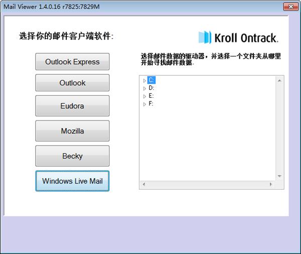 WindowsLiveMail电子邮件恢复2