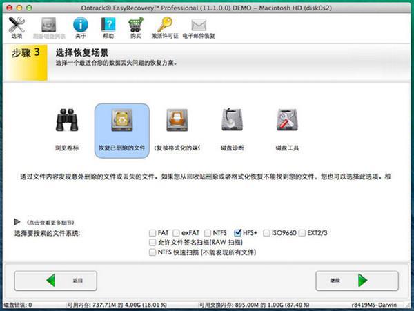 用简单的恢复方式进行Mac数据恢复