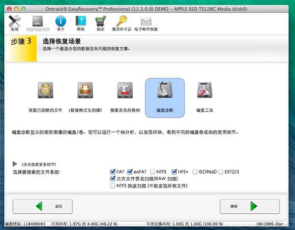 EasyRecovery完成Mac磁盘诊断1