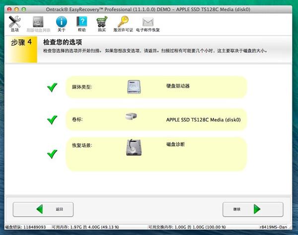 EasyRecovery完成Mac磁盘诊断2