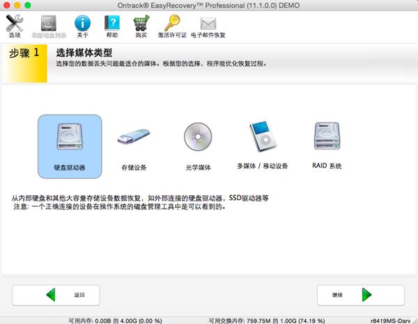 如何找回mac刪除的文件