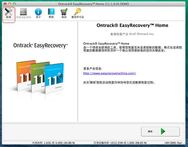 Mac数据恢复软件怎么样1