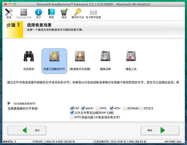 Mac文件删除如何找回2