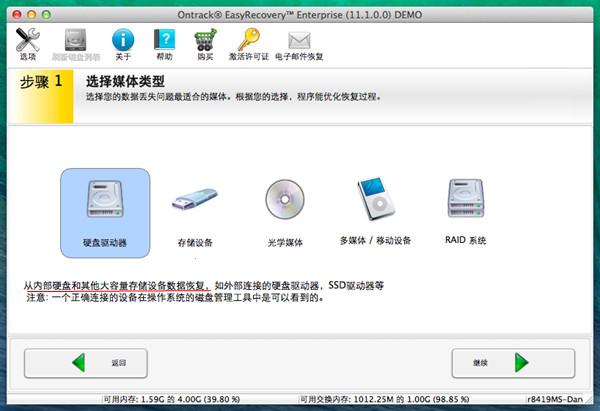 Mac移动硬盘数据丢失如何恢复
