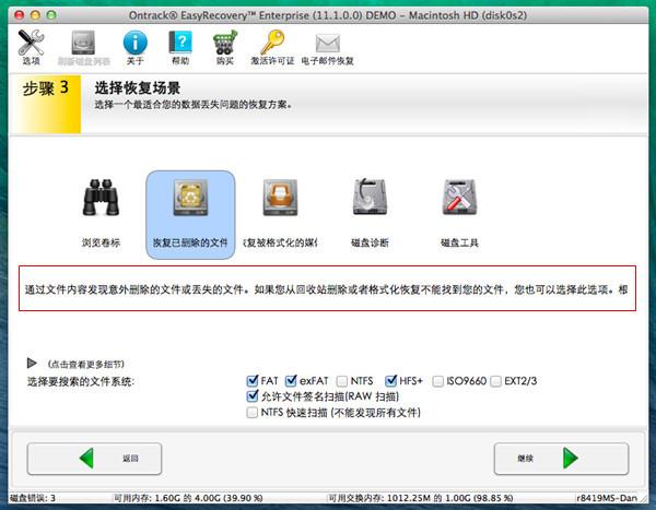 Mac移动硬盘数据丢失如何恢复1
