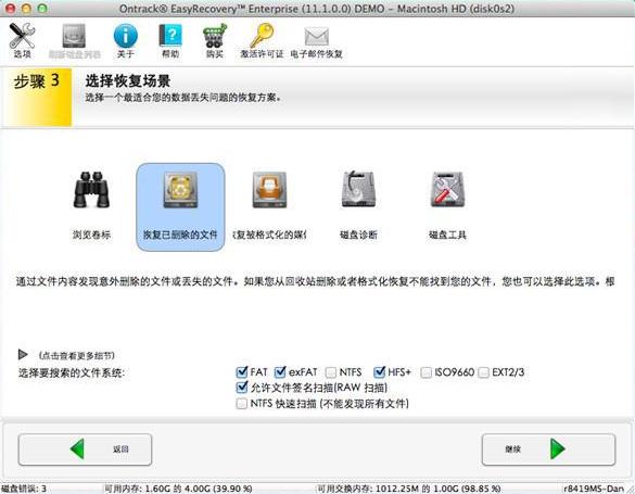 EasyRecovery让macbook数据恢复变得小菜一碟