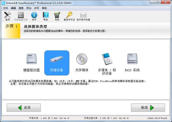 比较实用的内存卡文件恢复工具