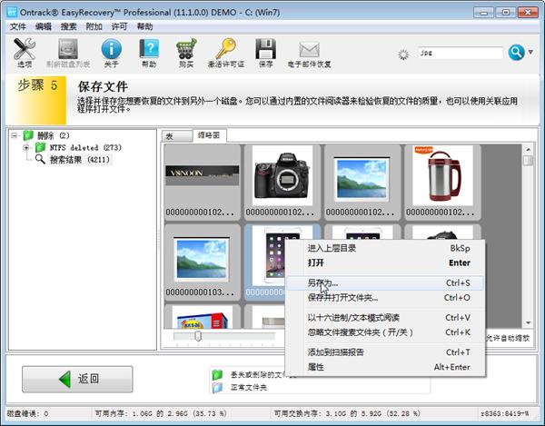 Win8回收站里删除的文件恢复