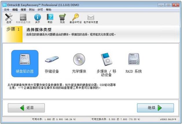 硬盘U盘数据恢复1