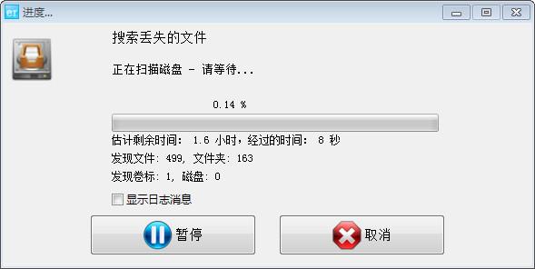 格式化数据恢复软件1