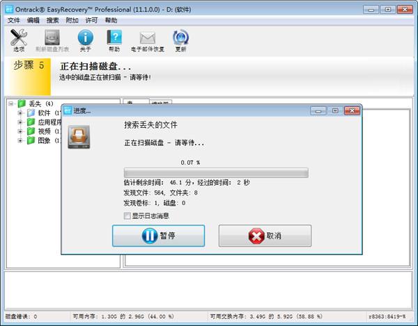 格式化恢复软件3