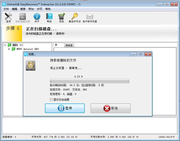 回收站文件恢复软件2