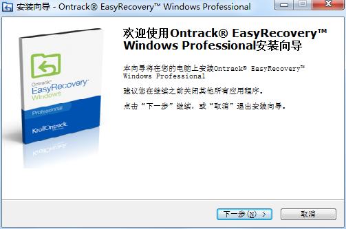 如何安装EasyRecovery 12