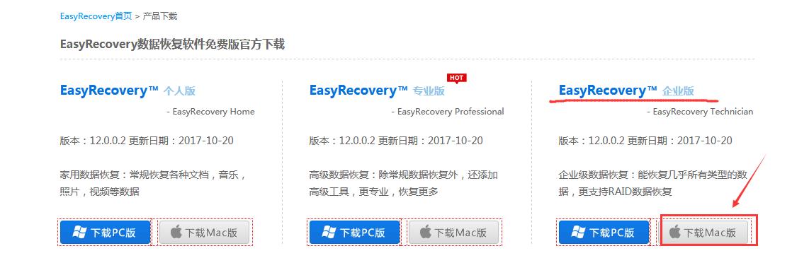 如何安装EasyRecovery for Mac 13