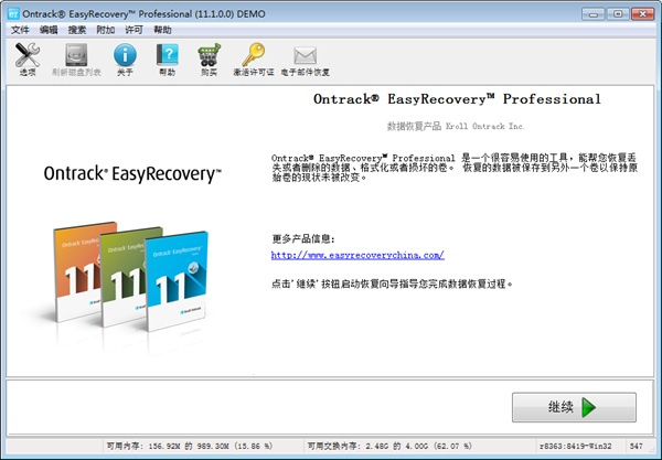 软件界面图