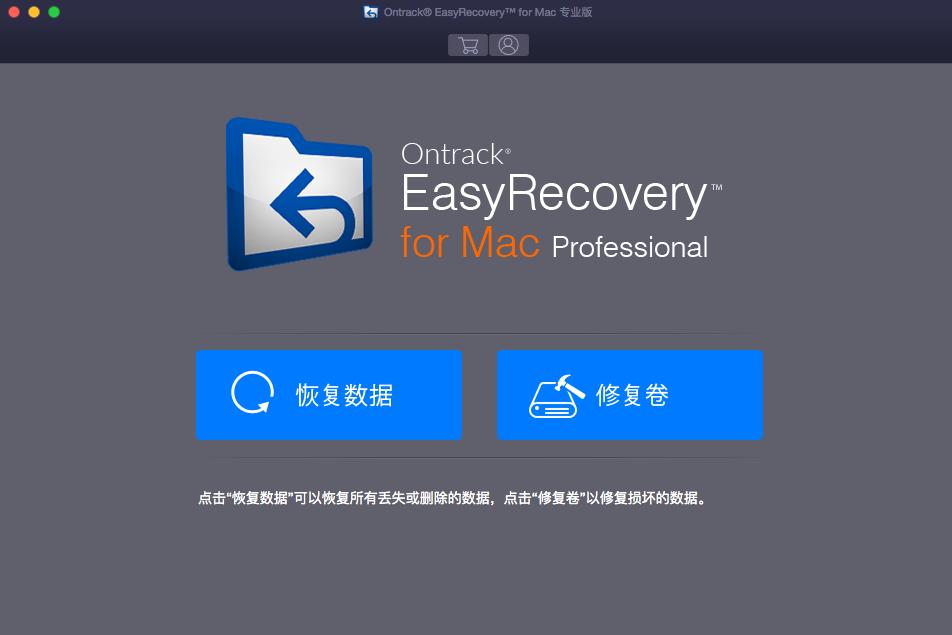 如何激活EasyRecovery for Mac 13