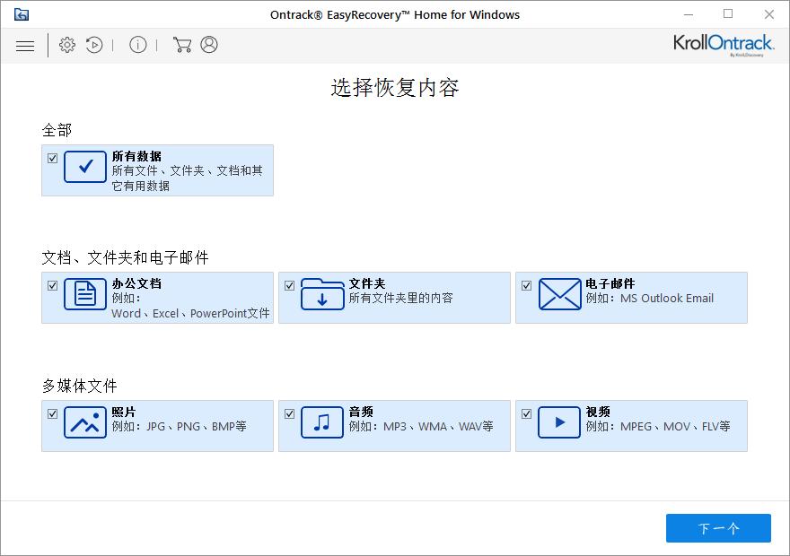 详解EasyRecovery 12的用户界面