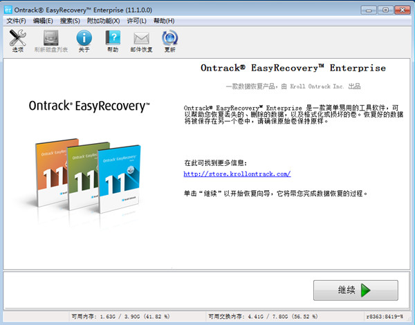easyrecovery让数据恢复简单1