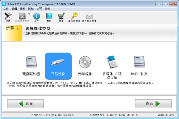 U盘chk文件恢复