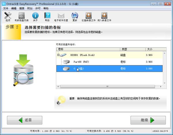 U盘格式化后数据恢复2